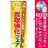 のぼり旗 買取強化フェア 内容:秋 (GNB-1964) [プレゼント付]