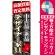 のぼり旗 高額買取 内容:デザイナー家具 (GNB-1978) [プレゼント付]