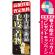 のぼり旗 高額買取 内容:毛皮・着物 (GNB-1980) [プレゼント付]