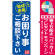 のぼり旗 地域密着 お困り事ご相 (GNB-2016) [プレゼント付]