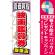 金券ショップ向けのぼり旗 内容:映画鑑賞券 (GNB-2058) [プレゼント付]