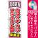 金券ショップ向けのぼり旗 内容:カラオケボーリングアミューズメント (GNB-2061) [プレゼント付]