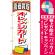 金券ショップ向けのぼり旗 内容:オレンジカード (GNB-2066) [プレゼント付]