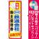 金券ショップ向けのぼり旗 内容:西日本鉄道会社~優待券 (GNB-2097) [プレゼント付]