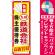 金券ショップ向けのぼり旗 内容:九州鉄道会社株主優待券 (GNB-2098) [プレゼント付]