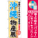 のぼり旗 沖縄物産展 (GNB-1064) [プレゼント付]