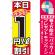 のぼり旗 本日レギュラー1円/L割引 (GNB-1103) [プレゼント付]