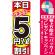 のぼり旗 本日レギュラー5円/L割引 (GNB-1107) [プレゼント付]