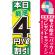 のぼり旗 本日軽油4円/L割引 (GNB-1122) [プレゼント付]