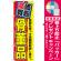のぼり旗 骨董品 (GNB-1169) [プレゼント付]