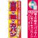 のぼり旗 古着・靴・カバン (GNB-178) [プレゼント付]