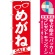 のぼり旗 めがねSALE (GNB-22) [プレゼント付]