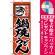 のぼり旗 (115) 味自慢 鍋焼うどん オレンジ [プレゼント付]