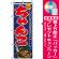 のぼり旗 (1324) ちゃんこ [プレゼント付]