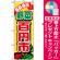 のぼり旗 (1389) 感動価格 野菜 百円市 [プレゼント付]