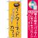 のぼり旗 (1412) インターネットカフェ 充実サービスが手軽な価格で! [プレゼント付]
