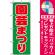 のぼり旗 (1444) 園芸まつり [プレゼント付]