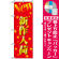 のぼり旗 (1503) New 新作入荷 赤地/金風文字 [プレゼント付]