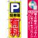 のぼり旗 (1514) P駐車場有料 [プレゼント付]