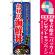 のぼり旗 (1709) お昼の海鮮丼 [プレゼント付]