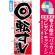 のぼり旗 (2133) 回転寿司 赤 [プレゼント付]