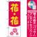のぼり旗 (2182) 花・花 [プレゼント付]