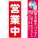 のぼり旗 (2190) 営業中 丸ゴシック体 [プレゼント付]