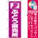 のぼり旗 (2210) ぶどう直売所 [プレゼント付]
