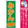 のぼり旗 (2234) みかん [プレゼント付]