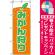 のぼり旗 (2236) みかん狩り [プレゼント付]