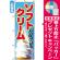 のぼり旗 (2284) ソフトクリーム つめたくてあまーい 写真 [プレゼント付]