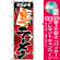 のぼり旗 (2330) 当店自慢 とんこつラーメン [プレゼント付]