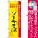 のぼり旗 (2407) 琉球の味ソーキそば [プレゼント付]