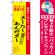 のぼり旗 (2471) 琉球の味さーたーあんだーぎー [プレゼント付]