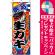 のぼり旗 (2681) 生カキ [プレゼント付]