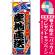 のぼり旗 (2683) 産地直送 大漁旗風 [プレゼント付]