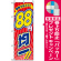 のぼり旗 (2695) 衝撃プライス88円均一 [プレゼント付]