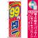 のぼり旗 (2696) 衝撃プライス99円均一 [プレゼント付]