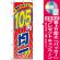 のぼり旗 (2698) 衝撃プライス105円均一 [プレゼント付]