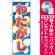 のぼり旗 (2702) わたがし 虹柄 [プレゼント付]