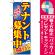 のぼり旗 (2711) テナント募集中 青 [プレゼント付]