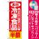 のぼり旗 (2743) 本日冷凍食品半額 [プレゼント付]