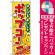 のぼり旗 (2786) ポップコーン [プレゼント付]