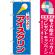 のぼり旗 (2827) 昔なつかし アイスクリン [プレゼント付]