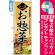 のぼり旗 (2889) お惣菜 [プレゼント付]