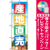 のぼり旗 (2905) 産地直売 野菜の写真 [プレゼント付]