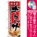 のぼり旗 (2908) 味自慢 ギョーザ 赤地/下部餃子写真 [プレゼント付]