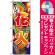 のぼり旗 (2909) 花火 [プレゼント付]