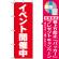 のぼり旗 (2934) イベント開催中 赤地/白文字 [プレゼント付]
