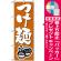 のぼり旗 (300) つけ麺 白・筆文字 [プレゼント付]